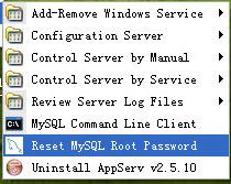 重置MySQL密码