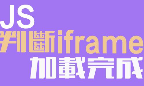 JS判断iframe加载完成