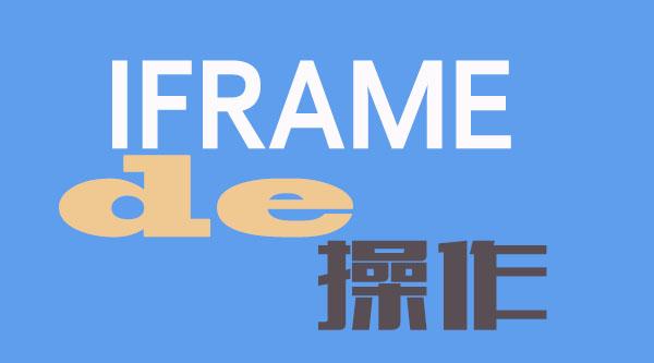 iframe中如何操作父窗口、父窗口操作子窗口iframe