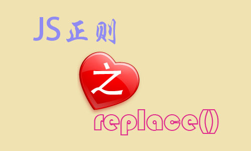 JS的replace() 方法